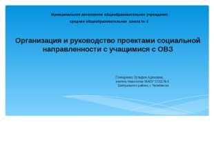 Организация и руководство проектами социальной направленности с учащимися с О