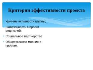 Критерии эффективности проекта Уровень активности группы; Включенность в прое