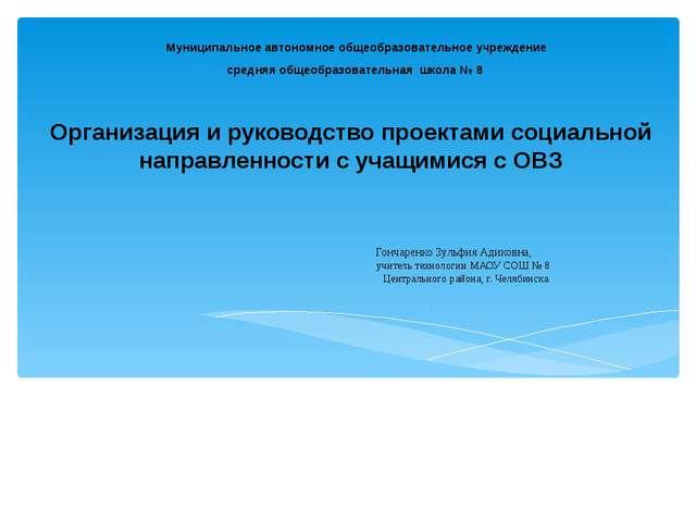 Организация и руководство проектами социальной направленности с учащимися с О...