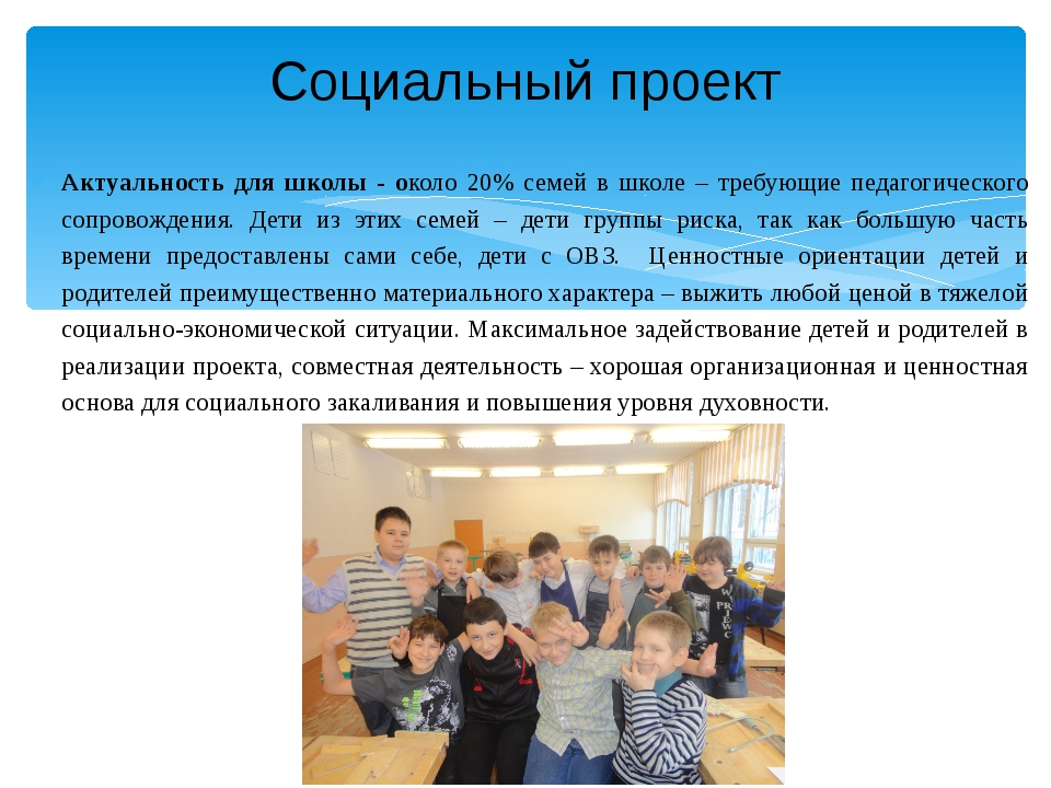 Социальный проект Актуальность для школы - около 20% семей в школе – требующи...