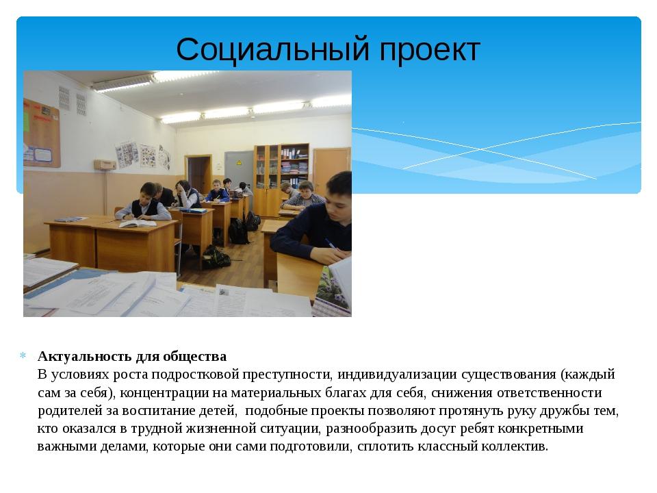 Социальный проект Актуальность для общества В условиях роста подростковой пре...