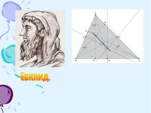Евклидова геометрия
