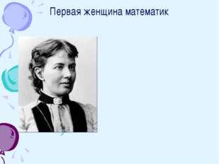 Первая женщина математик Софья Васильевна Ковалевская