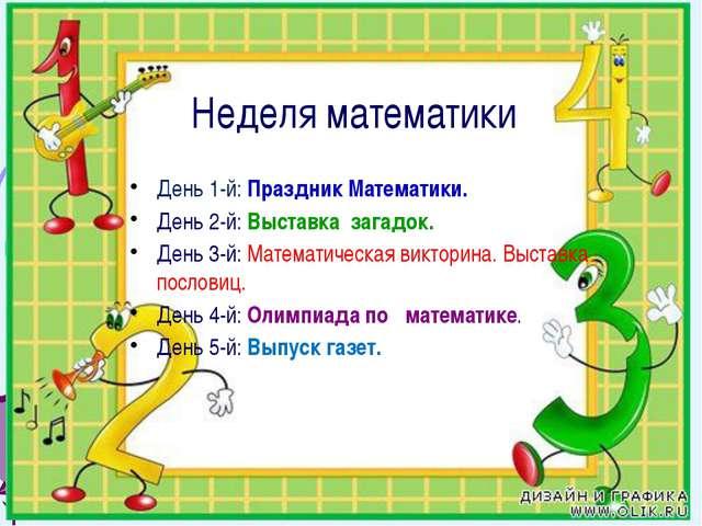 Неделя математики День 1-й: Праздник Математики. День 2-й: Выставка загадок....