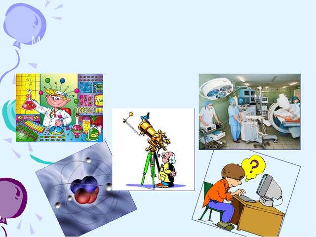 Математика – часть многих наук: физики, химии, медицины, информатики, астроно...
