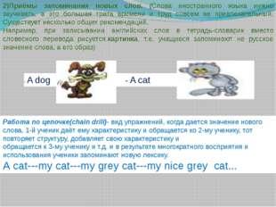 2)Приёмы запоминания новых слов. (Слова иностранного языка нужно заучивать, а