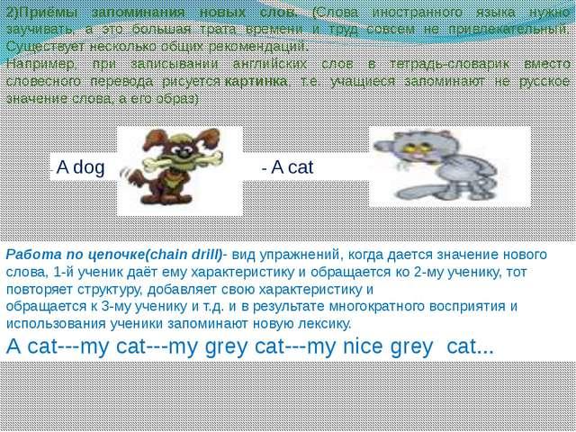 2)Приёмы запоминания новых слов. (Слова иностранного языка нужно заучивать, а...