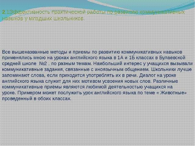 2.1Эффективность практической работы по развитию коммуникативных навыков у мл...
