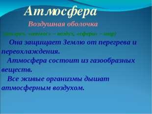 Атмосфера Воздушная оболочка (от греч. «атмос» – воздух, «сфера» – шар) Она