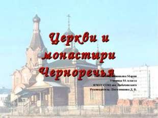 Церкви и монастыри Черноречья Выполнила: Новикова Мария Ученица 9А класса НЧО