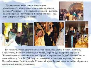 Все основные события на земном пути православного чернорецкого жителя вершили
