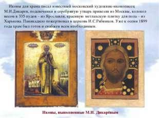 Иконы для храма писал известный московский художник-иконописец М.И.Дикарев, п