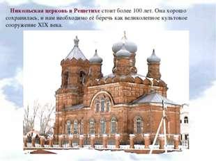 Никольская церковь в Решетихе стоит более 100 лет. Она хорошо сохранилась, и