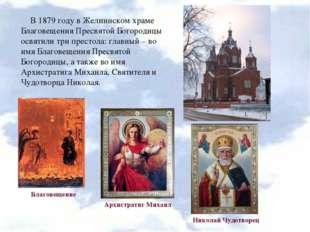 В 1879 году в Желнинском храме Благовещения Пресвятой Богородицы освятили три