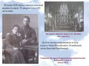 В конце XIX века в приход сельской церкви входило 76 дворов с его 639 жителям
