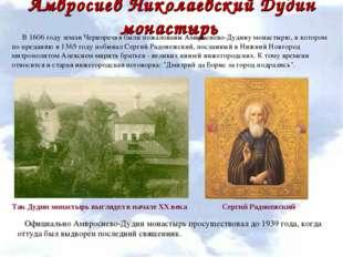 Амвросиев Николаевский Дудин монастырь В 1606 году земли Черноречья были пожа