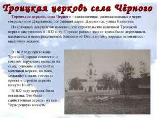 Троицкая церковь села Чёрного Тороицкая церковь села Черного – единственная,