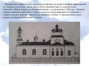 Внешний вид здания на всех имеющихся в фондах музея фотографиях зафиксирован