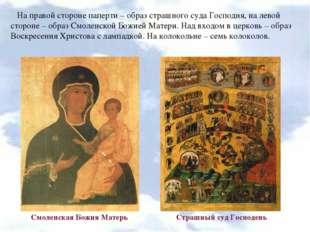На правой стороне паперти – образ страшного суда Господня, на левой стороне –