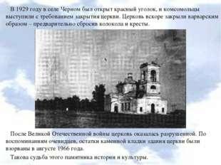 В 1929 году в селе Черном был открыт красный уголок, и комсомольцы выступили