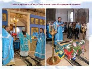 На богослужении в Свято-Успенском храме Флорищевой пустыни