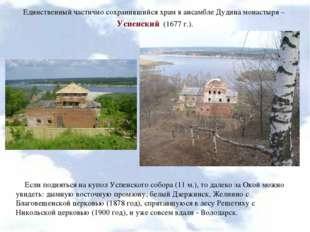Единственный частично сохранившийся храм в ансамбле Дудина монастыря – Успенс