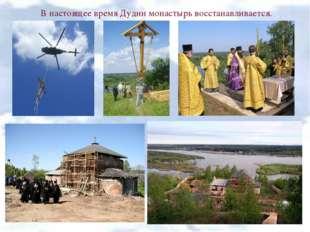 В настоящее время Дудин монастырь восстанавливается.