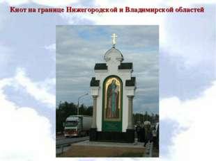 Киот на границе Нижегородской и Владимирской областей