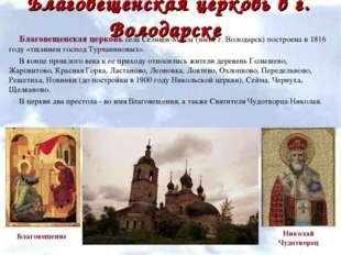 Благовещенская церковь села Селищи-Мысы (ныне г. Володарск) построена в 1816