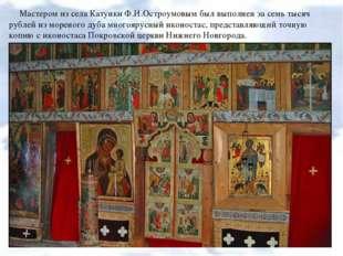 Мастером из села Катунки Ф.И.Остроумовым был выполнен за семь тысяч рублей из