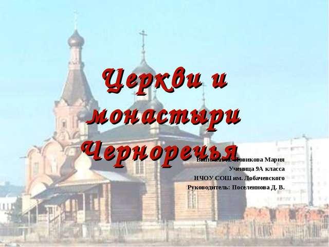 Церкви и монастыри Черноречья Выполнила: Новикова Мария Ученица 9А класса НЧО...