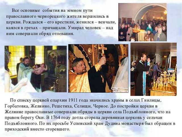 Все основные события на земном пути православного чернорецкого жителя вершили...