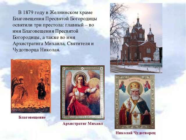 В 1879 году в Желнинском храме Благовещения Пресвятой Богородицы освятили три...