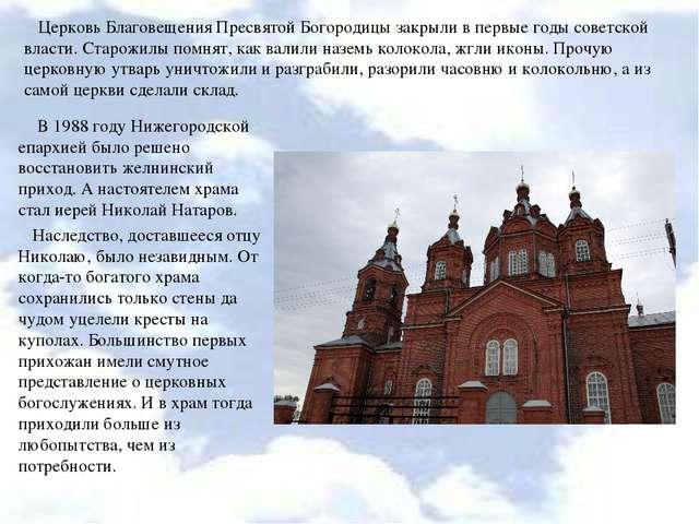 В 1988 году Нижегородской епархией было решено восстановить желнинский прихо...