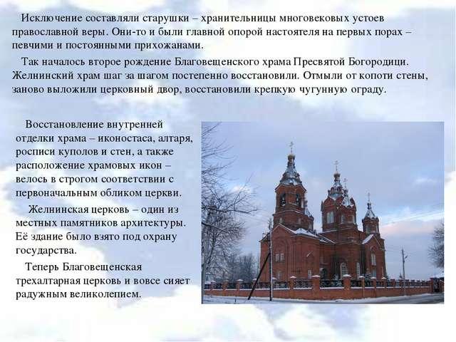 Исключение составляли старушки – хранительницы многовековых устоев православн...