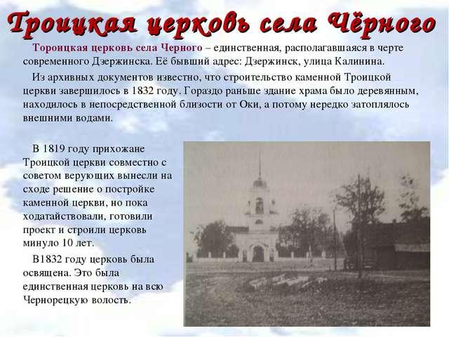 Троицкая церковь села Чёрного Тороицкая церковь села Черного – единственная,...