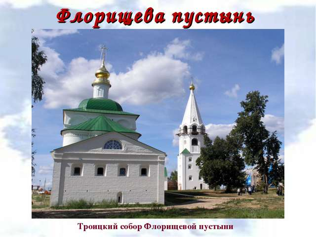 Флорищева пустынь Троицкий собор Флорищевой пустыни