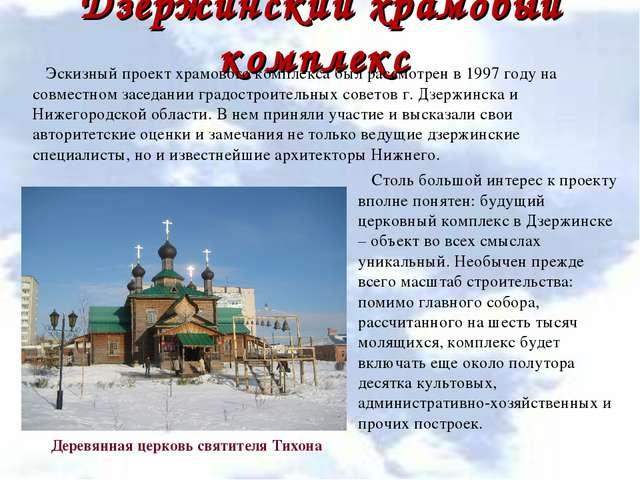 Дзержинский храмовый комплекс Эскизный проект храмового комплекса был рассмот...