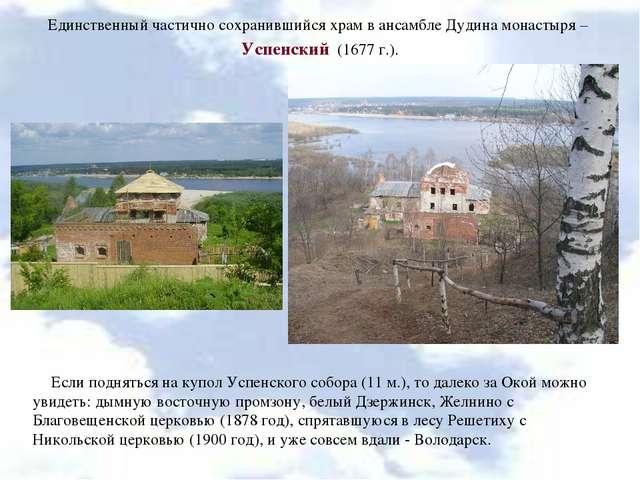 Единственный частично сохранившийся храм в ансамбле Дудина монастыря – Успенс...