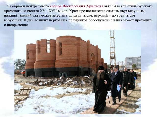 За образец центрального собора Воскресения Христова авторы взяли стиль русско...