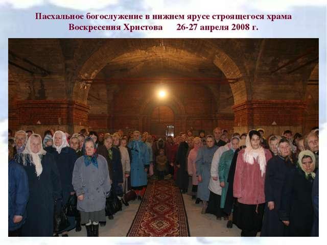 Пасхальное богослужение в нижнем ярусе строящегося храма Воскресения Христова...