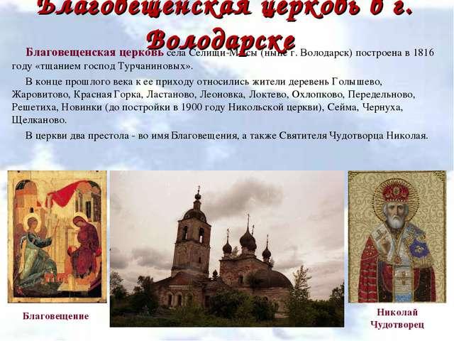 Благовещенская церковь села Селищи-Мысы (ныне г. Володарск) построена в 1816...