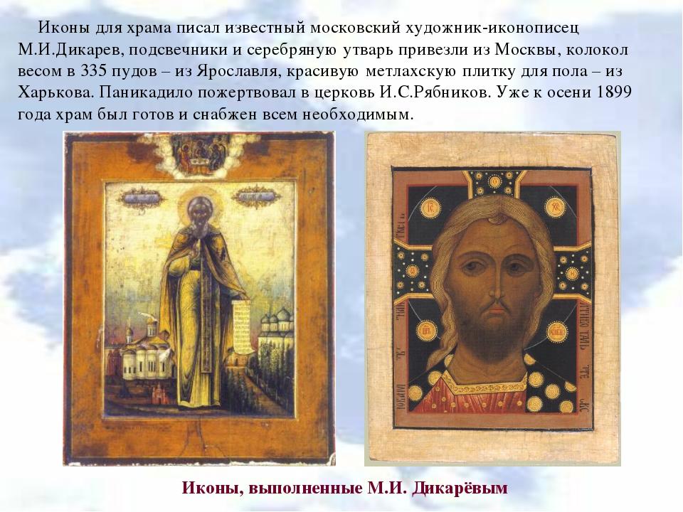 Иконы для храма писал известный московский художник-иконописец М.И.Дикарев, п...