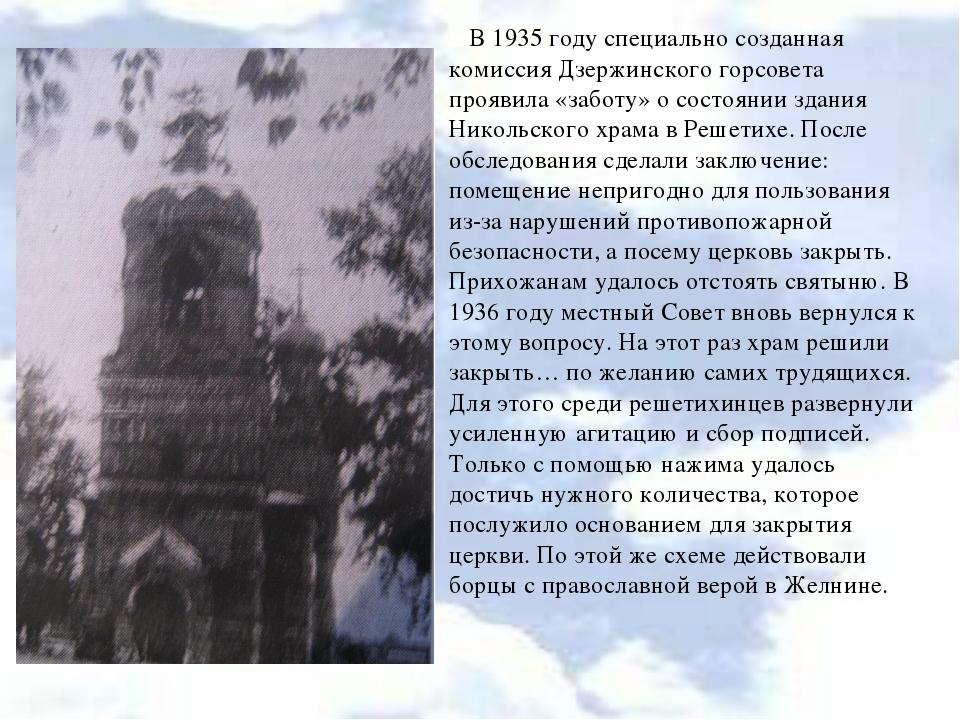 В 1935 году специально созданная комиссия Дзержинского горсовета проявила «за...