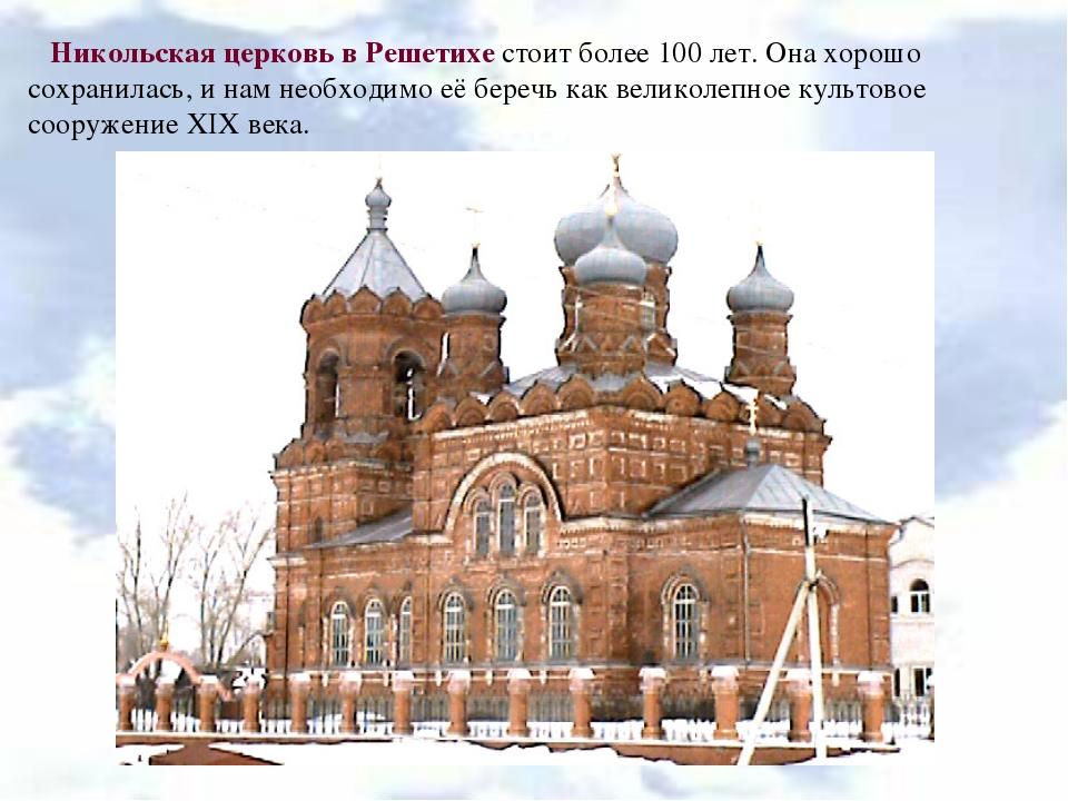 Никольская церковь в Решетихе стоит более 100 лет. Она хорошо сохранилась, и...