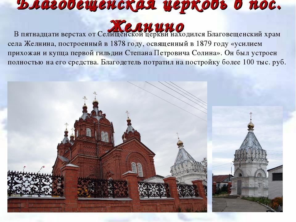 Благовещенская церковь в пос. Желнино В пятнадцати верстах от Селищенской цер...