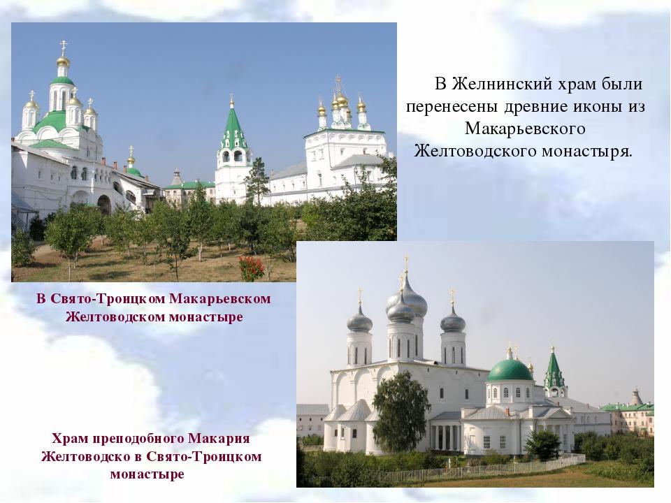 В Желнинский храм были перенесены древние иконы из Макарьевского Желтоводског...