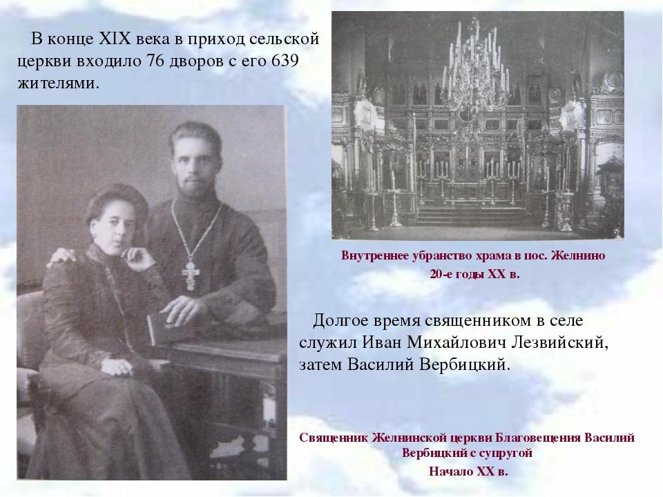 В конце XIX века в приход сельской церкви входило 76 дворов с его 639 жителям...