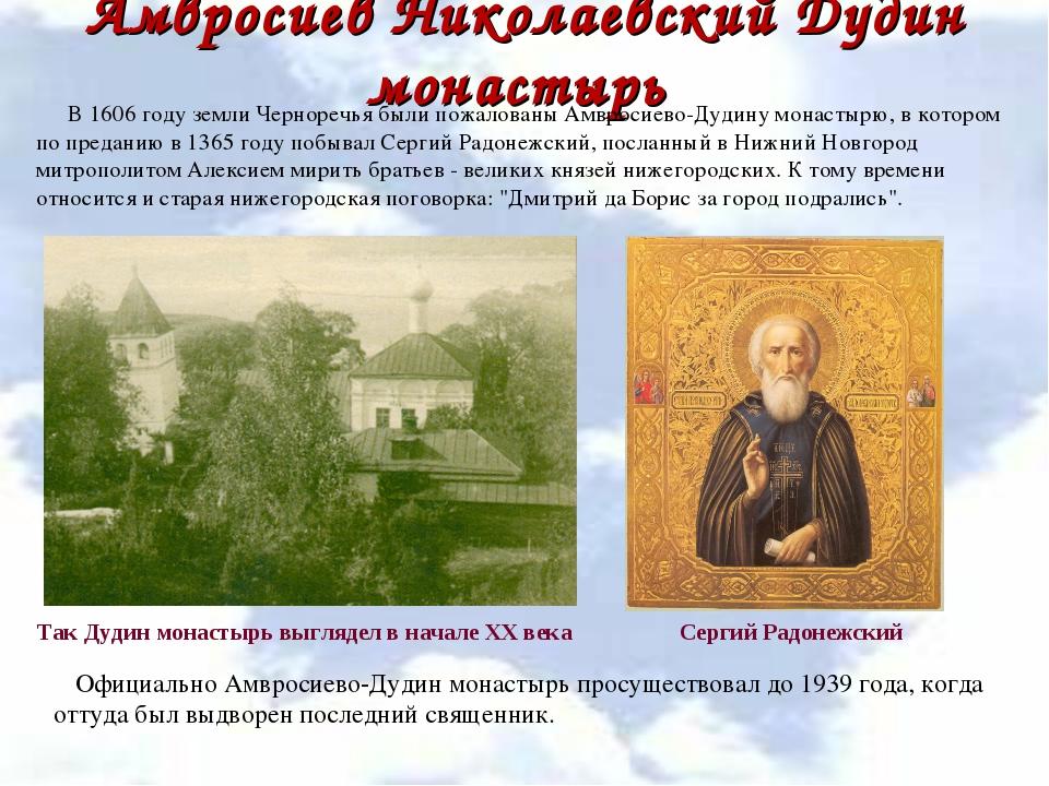Амвросиев Николаевский Дудин монастырь В 1606 году земли Черноречья были пожа...