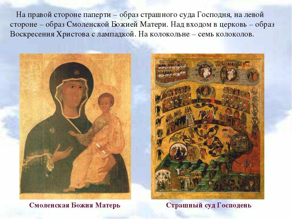 На правой стороне паперти – образ страшного суда Господня, на левой стороне –...